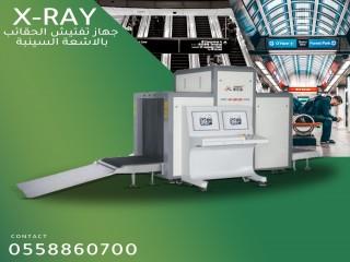 جهاز تفتيش الشنط والحقائب - X-RAY