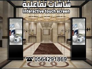 شاشات تفاعلية   ذكية0564291869