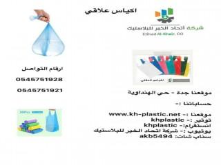 مصنع اكياس بلاستيك اتحاد الخير في جدة 0545751921، اكياس بلاستيك للمحلات،بيع اكياس بلاستيك بالجملة، للبيع اكياس بلاستيك بجميع أنواعها، ، أكياس نايلون للبيع بجدة، اكياس علاقي للبيع بجدة، اكياس هدايا للبيع، أكياس نفايات للبيع، أكياس مغاسل ملابس للبيع بجدة،