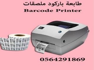 طابعه الباركود barcode printer