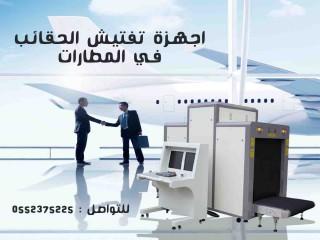 جهاز اكس راي لتفتيش الحقائب بالمطارات