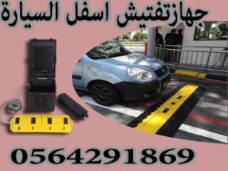 جهاز تفتيش تحت السيارات /كاميرات ومرايا 0564291869