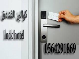 اقفال الفنادق الالكترونية بالبطاقة 0564291869