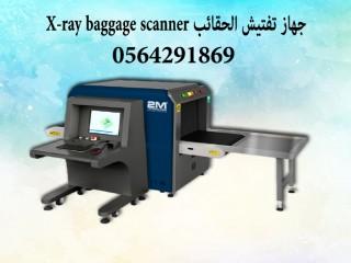 جهاز تفتيش الشنط والحقائب x-ray baggage scanner