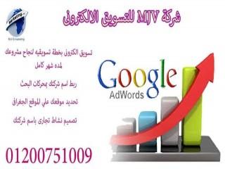 اعلانات جوجل ادوردز ( شركة ام جى في للتسويق الالكترونى )