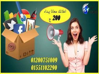 اعلانات | تسويق | اعلانات فيس بوك | شركة ام جى في للتسويق الالكترونى