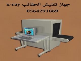 اجهزة التفتيش 0564291869