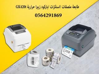للبيع طابعة باركود حرارية زيبرا GK420t