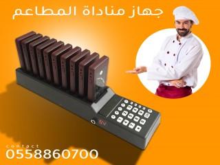 أجهزة البيجر الحديثةللمطاعم والكافيهات
