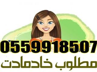 يوجد خادمات من جميع الجنسيات نقل كفالة 0559918507