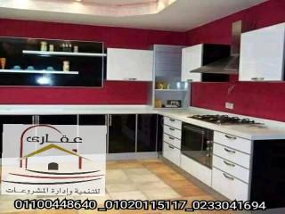 عروض على مطابخ / مطبخ خشمونيوم / مطابخ المويتال /شركة عقارى 01100448640
