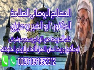 ابى شيخ روحانى العلامه ابو الخير 00201091952312
