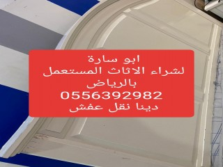 شراء مكيفات مستعمله حي شبرا 0556392982