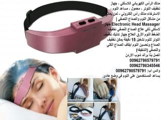 علاج مشاكل الصداع   Electronic Head Massager جهاز لاسلكي ذكي علاج الصداع - مشاكل النوم - مدلك الرأس الكهربائي اللاسلكي ، جهاز تخفيف التوتر ، محمول ، مساعد النوم ، الاسترخاء