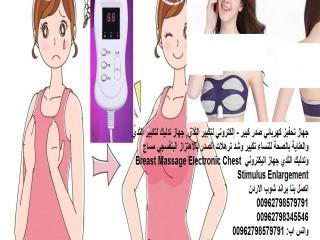 طرق لتكبير الثدي في المنزل   علوم وتكنولوجيا   Breast Massage جهاز تحفيز كهربائي صدر كبير - إلكتروني تكبير الثدي, جهاز تدليك تكبير الصدر والعناية بالصحة للنساء تكبير وشد ترهلات الصدر