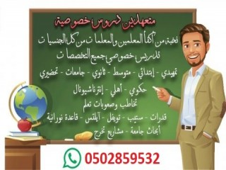 معلمات ومعلمين خصوصي