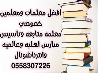 معلمه خصوصي ومعلمين خصوصي رياضيات لغه انجليزيه لغه عربيه علوم  جميع المواد 0502308149