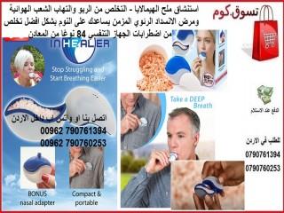 استنشاق ملح الهملايا؟ وما هي فوائد استخدامه - استنشاق ملح الهيمالايا - Himalayan Salt Inhaler التخلص من الربو - علاج التهاب الشعب الهوائية ومرض الانسداد الرئوي المزمن يساعدك على النوم