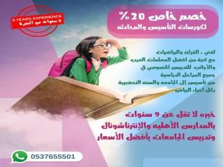 معلمات ومعلمين خصوصي 0537655501 في جميع انحاء المملكة يجون البيت بأفضل الأسعار