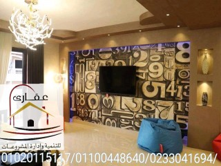 اسماء شركات الديكور فى مصر ***** شركة عقارى 01020115117