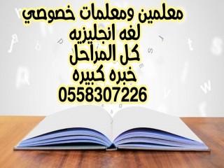 مدرس خصوصي  ومعلمين خصوصي رياضيات لغه انجليزيه لغه عربيه علوم 0502308149 في الرياض وجده والدمام والمدينه
