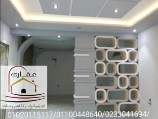 عروض على الديكورات // شركة عقارى 01020115117