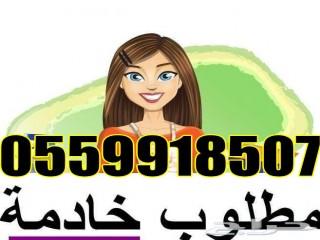 خادمات مدربات للتنازل 0559918507