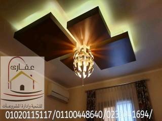 مكاتب تشطيب و ديكور * مع شركة عقارى 01020115117