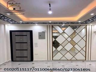 ديكورات و تشطيبات فى مدينة نصر* مع شركة عقارى 01020115117