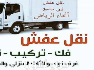 دينا نقل عفش حي النرجس 0503228615 ابو عبدالله