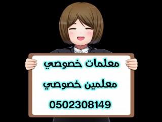 مدرس خصوصي تاسيس الابتدائي ومعلمه خصوصي تأسيس 0502308149