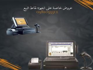 اجهزة كاشير نقاط بيع -طابعات -درج-برنامج-شاشة