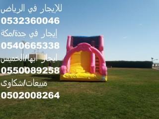 ايجار نطيطات  ملاعب صابونية الرياض  للإيجار في الرياض 0532360046