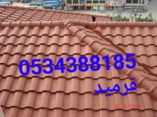 قرميد, ديكورات قرميد خارجي, تركيب قرميد على الاسطح قرميد الاحساء, الشرقية, 0534388185