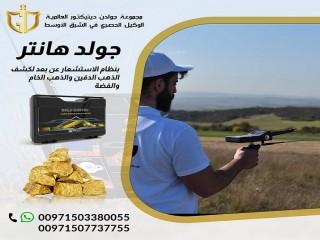 جهاز كشف الذهب في السعودية | عسير