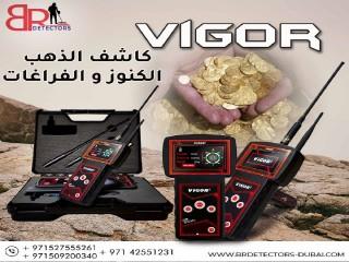 اجهزة كشف الذهب في الامارات / فيغور الاصلي