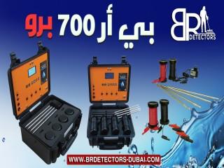 اجهزة التنقيب عن المياه الجوفيه في الامارات 00971527555261