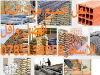 مقاولات عامه واعمال بناء ونقل جميع مواد البناء