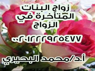 علاج المشاكل الزوجية والعاطفية 00201222935477