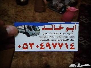 دينا نقل اثاث حي الصحافة 0530497714