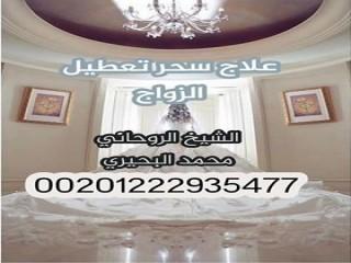 علاج المشاكل الزوجية والعاطفية ورد المطلقة لزوجها 00201222935477