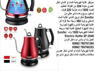 استخدام غلاية الماء الكهربائية | غلايات ماء كهربائية في الأردن - سونيفر غلاية كهربائية الماء او الشاي شكل عصري ملونة 304 من الفولاذ المقاوم للصدأ 1500 وات منزلية 220 فولت تسخين سريع