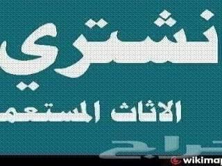 شراء اثاث مستعمل حي الناصرية 0503228615