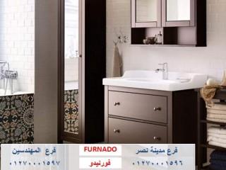 دولاب للحمام/ شركة فورنيدو / اسعارنا  فى متناول الجميع    01270001596