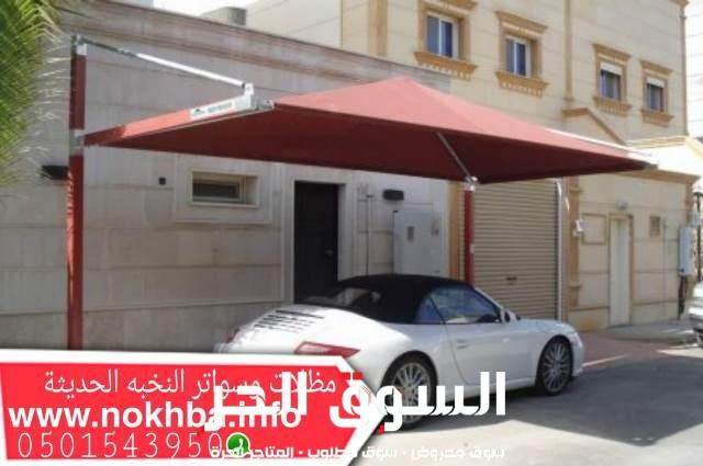 مظلات , 0501543950 , نوفر مظلات سيارات بتشكيلات متعدده حسب الطلب , مظلات وسواتر ,