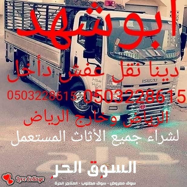 شراء جميع الأثاث المستعمل حي النهضة حي القادسية حي الروابي حي المرسلات حي الخليج حي الشفاء 0503228615